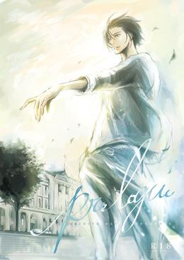 prologue「Shall we fly?」オリジナル番外編