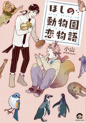 ほしの動物園恋物語