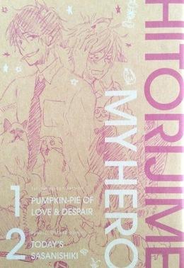 「ひとりじめマイヒーロー(3) 限定版B」付録小冊子