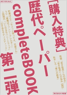 「iHertZ band.50」購入特典 歴代ペーパー completeBOOK 第二弾