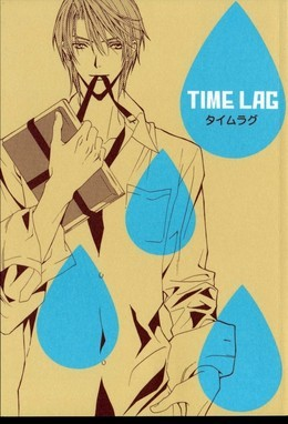 TIME LAG タイムラグ