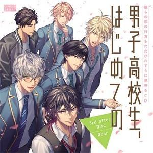 彼らの恋の行方をただひたすらに見守るCD「男子高校生、はじめての」 3rd after Disc ~Dear~