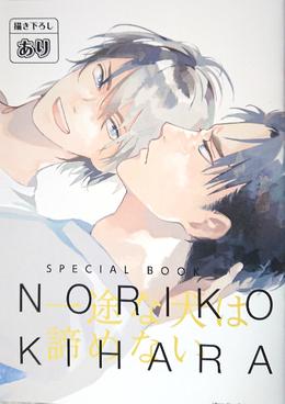 「NORIKO KIHARA 一途な犬は諦めない SPECIAL BOOK」onBLUE8周年記念小冊子