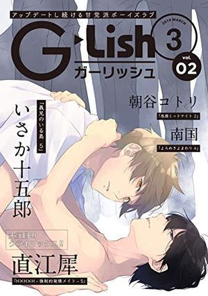G-Lish2019年3月号 Vol.2