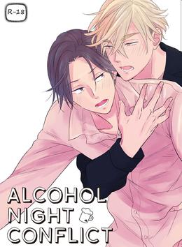 『ミッドナイト・コンフリクト』オリジナル番外編「ALCOHOLNIGHT CONFLICT」