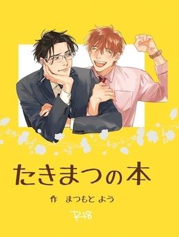 『瀧田宗司という男』オリジナル番外編「たきまつの本」