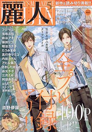 麗人 2019年 5月号(雑誌著者等複数)