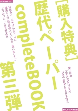 「iHertZ band.51」購入特典 歴代ペーパー completeBOOK 第三弾