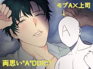 """両思い""""A""""DDICT"""