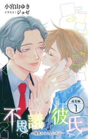 小説花丸 不思議な彼氏~指先からこんにちは~遠恋編