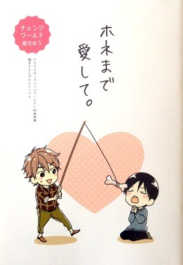 ドラマCD「チェンジワールド」初回特典描き下ろしプチコミックス