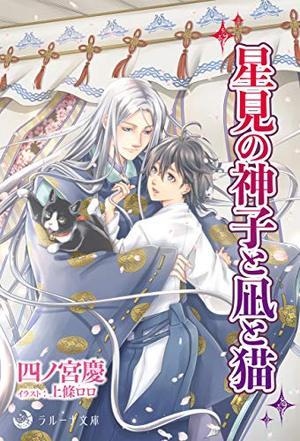 星見の神子と凪と猫