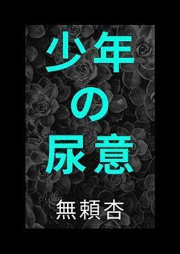 少年の尿意(ゲームブック版)