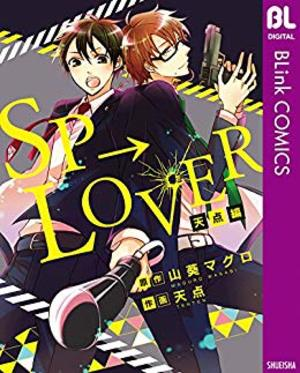 SP→LOVER 天点編