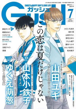 GUSH(ガッシュ) 2019年7月号(雑誌著者等複数)
