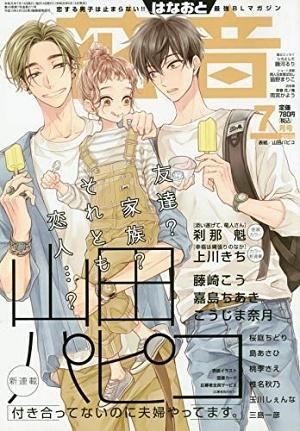 花音 2019年7月号(雑誌著者等複数)