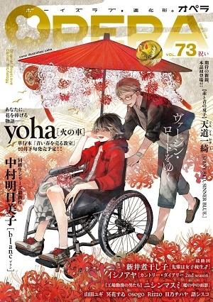 OPERA vol.73 祝い