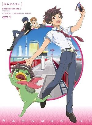 さらざんまい 1(完全生産限定版) [DVD]