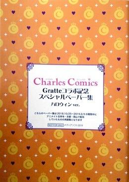 Charles Comics Gratteコラボ記念スペシャルペーパー集(ハロウィンver.)