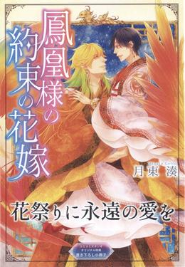鳳凰様の約束の花嫁 コミコミ特典SS小冊子 花祭りに永遠の愛を