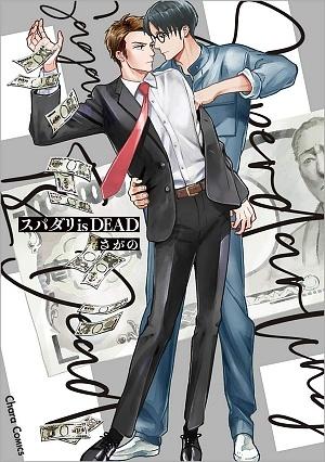 スパダリ is DEAD
