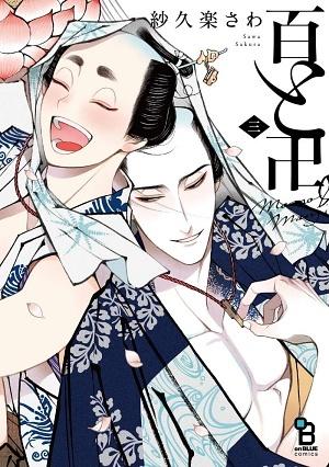 百と卍(3)