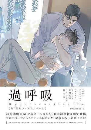 過呼吸[DVD&フィルムコミック]