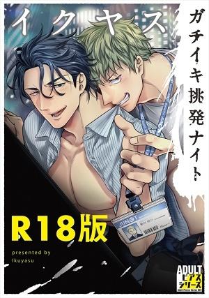 ガチイキ挑発ナイト【R18版】