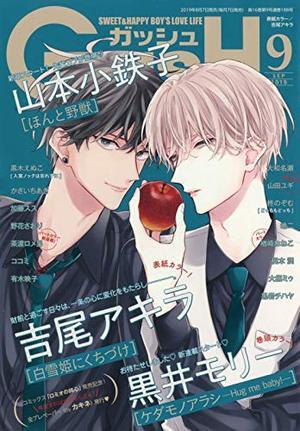 GUSH(ガッシュ) 2019年9月号(雑誌著者等複数)