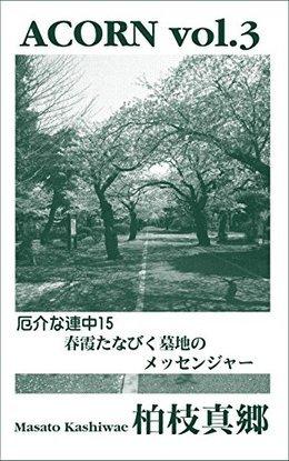 ACORN vol.3 厄介な連中15: 春霞たなびく墓地のメッセンジャー