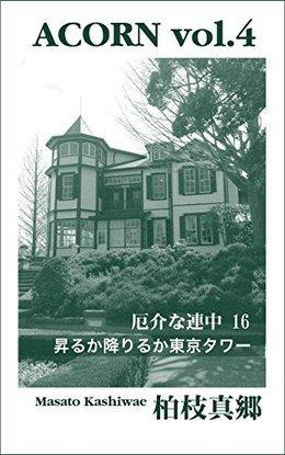 ACORN vol.4 厄介な連中16: 昇るか降りるか東京タワー
