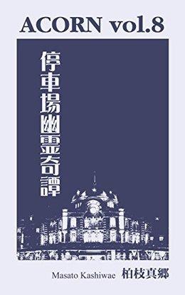 ACORN vol.8 停車場幽霊奇譚