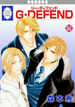 G・DEFEND(62)