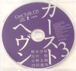 ドラマCD「カーストヘヴン3」リブレ通販特典キャストトークCD(bonus track付き)