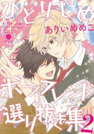 ひとりじめボーイフレンド 選り抜き集(2)
