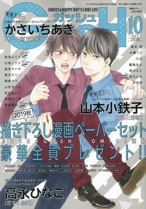 GUSH(ガッシュ) 2019年10月号(雑誌著者等複数)