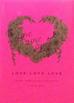 岩本薫20周年記念本「LOVE LOVE LOVE KAORU IWAMOTO 20th Anniversary SPECIAL BOOK」