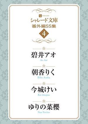 シャレード文庫番外編SS集4