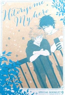 「ひとりじめマイヒーロー(9)」特装版小冊子
