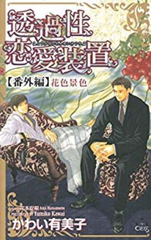 透過性恋愛装置【番外編】 花色景色