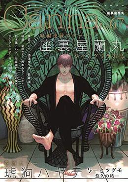 オリジナルボーイズラブアンソロジー Canna Vol.67