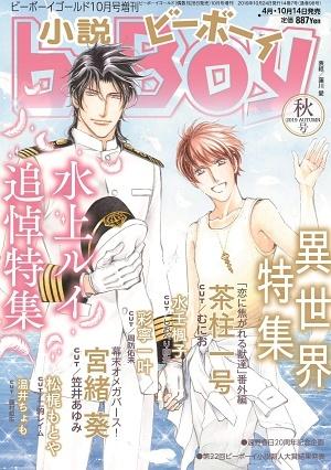 小説b-Boy 2019年秋号(雑誌著者等複数)