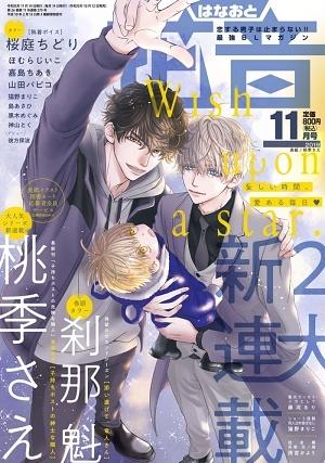 花音 2019年11月号(雑誌著者等複数)
