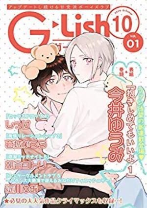 G-Lish2019年10月号 Vol.1