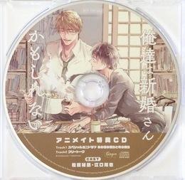 ドラマCD「俺達は新婚さんかもしれない」アニメイト特典CD