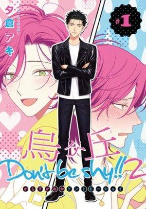 烏ヶ丘Don't be shy!! 2