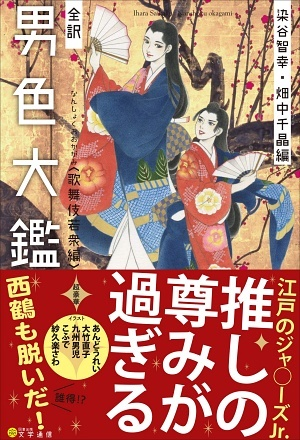 全訳 男色大鑑-歌舞伎若衆編-