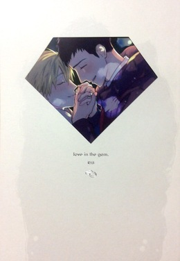 love in the gem
