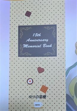 15th Anniversary Memorial Book
