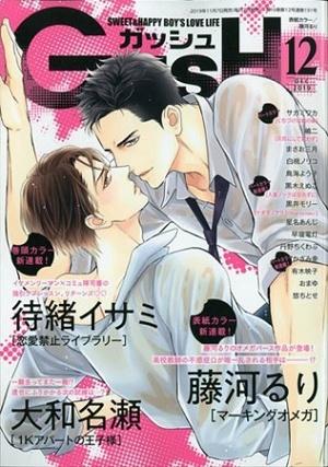 GUSH(ガッシュ) 2019年12月号(雑誌著者等複数)